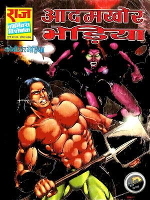 Adamkhor Bhediya - Bheriya comics