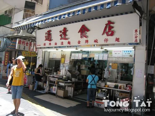通達食店(香港) ~ 為食貓 ♥ 實拍美食