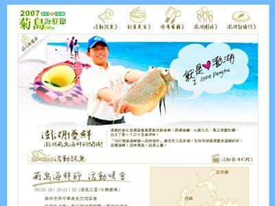 2007菊島海鮮節