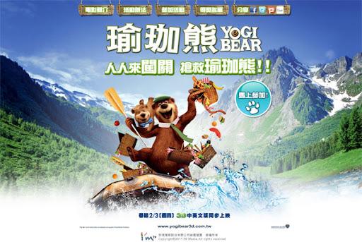 人人來闖關 搶救瑜珈熊!