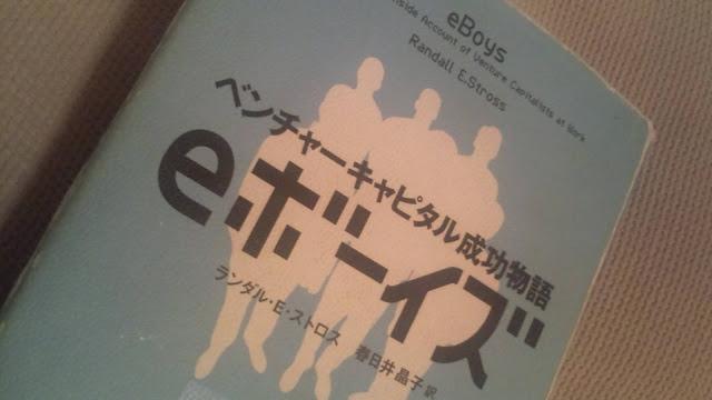 eボーイズ—ベンチャーキャピタル成功物語