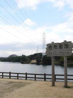 佐布里池銘板とダム湖を望む
