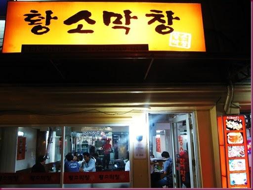 Jin Loves To Eat Makchang Korean Restaurant