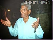 Dinanath Pandey