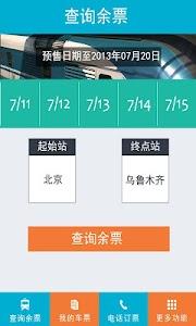 查查火车票 screenshot 0