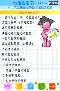 幼稚園指南(完整版) screenshot 6