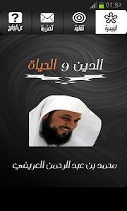 الدين و الحياة - محمد العريفي screenshot 0
