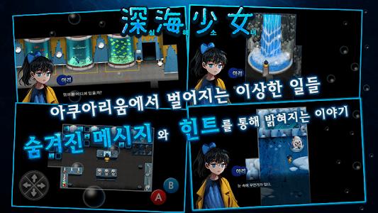 심해소녀 [본격 호러 쯔꾸르] screenshot 10