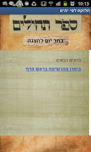 ספר תהילים screenshot 2