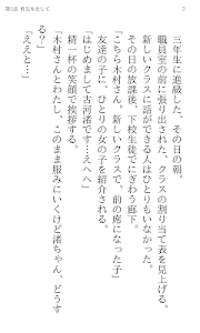 CLANNAD 光見守る坂道で 上巻 screenshot 5