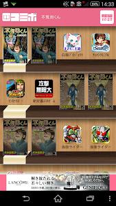 無料で漫画が読める★コミボ~不気田くん編~ screenshot 0