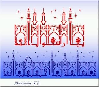 أناشيد فِي الحب المحمدي screenshot 2