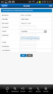 SBI 스마트뱅킹 screenshot 3