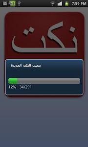 نكت مصرية screenshot 6