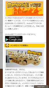 メンボロイド-バンドメンバー募集・スタジオ検索 screenshot 3