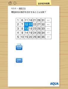 文字式の利用(中2) さわってうごく数学「AQUAアクア」 screenshot 4
