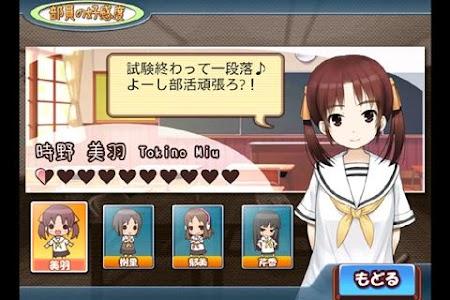 A系ヲタク彼女 screenshot 5