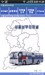서울남부터미널 screenshot 0