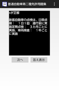 普通自動車第二種免許問題集 screenshot 8