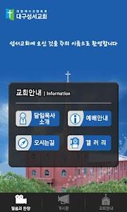 대구성서교회 screenshot 1