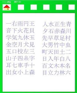 1ねんかんじテストれんしゅう screenshot 0