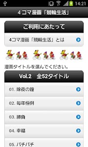 4コマ漫画「競輪生活」Vol.2 screenshot 0