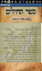 ספר תהילים screenshot 4