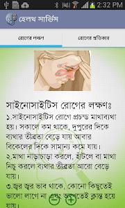 Health Service screenshot 2
