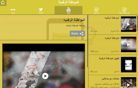 المواطنة الرقمية screenshot 4