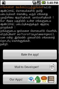 Tamil Stories 1-Jayakanthan screenshot 3