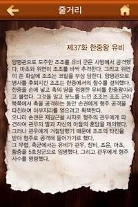 삼국지 10 (EBS 교육방송 방영) screenshot 2