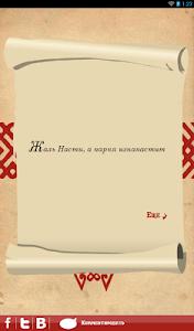 Русские пословицы и поговорки screenshot 2