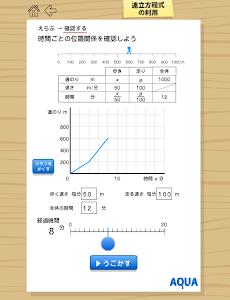 連立方程式の利用 さわってうごく数学「AQUAアクア」 screenshot 5