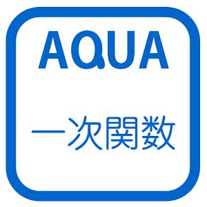 方程式とグラフ さわってうごく数学「AQUAアクア」