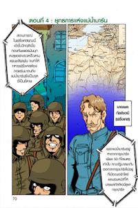 สงครามโลกการ์ตูน ตอนที่4 screenshot 1