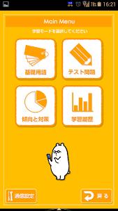 傾向と対策 第三種電気主任技術者試験 screenshot 1