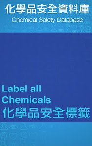 Chemical Safety Database screenshot 16