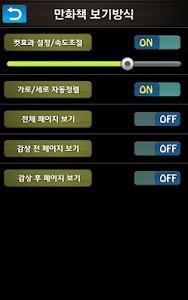 문스패밀리 10주년 기념 베스트 모음 screenshot 5
