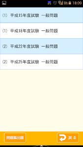 傾向と対策 第一種電気工事士試験 screenshot 6