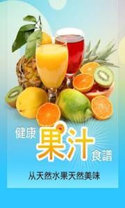健康果汁食谱 screenshot 0