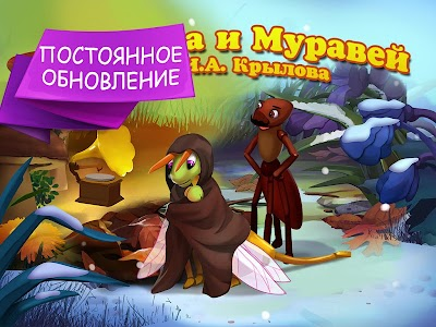 Детские сказки бесплатно screenshot 1