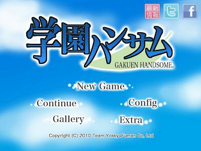 学園ハンサム 完全版 screenshot 4