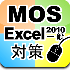 MOS Excel2010一般対策