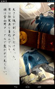 緋染めの雪 【推理ノベル/アドベンチャーゲーム】 screenshot 4