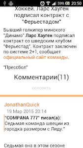 Прессбол(неофиц. приложение) screenshot 1