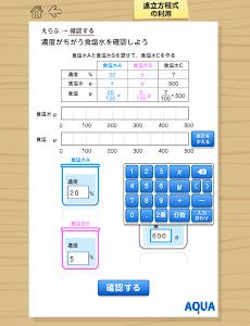 連立方程式の利用 さわってうごく数学「AQUAアクア」 screenshot 4