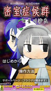 【脱出ゲーム】密室症候群@星川沙良 screenshot 0