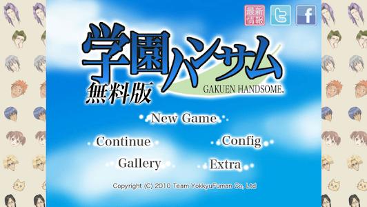 学園ハンサム 無料版 screenshot 8