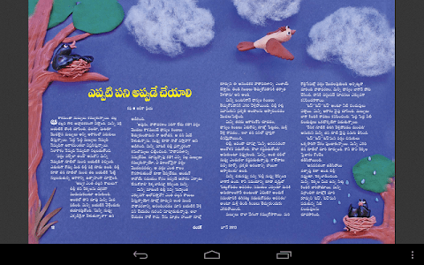 Champak - Telugu screenshot 6