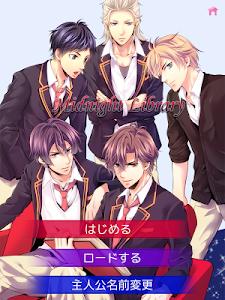 乙女ゲーム「ミッドナイト・ライブラリ」【瀬川善ルート】 screenshot 6